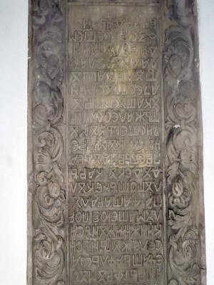 Piatră de mormânt a jupânesii Chiajna