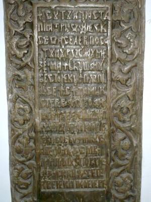 Piatră de mormânt a lui Matai Fărcăşanul vel stolnic Bis. Radu Vodă.
