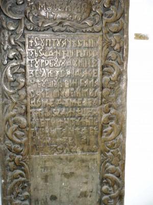 Piatră de mormânt a lui Alexandru Muselimis Ciaceş din Bialia Siake 1726.