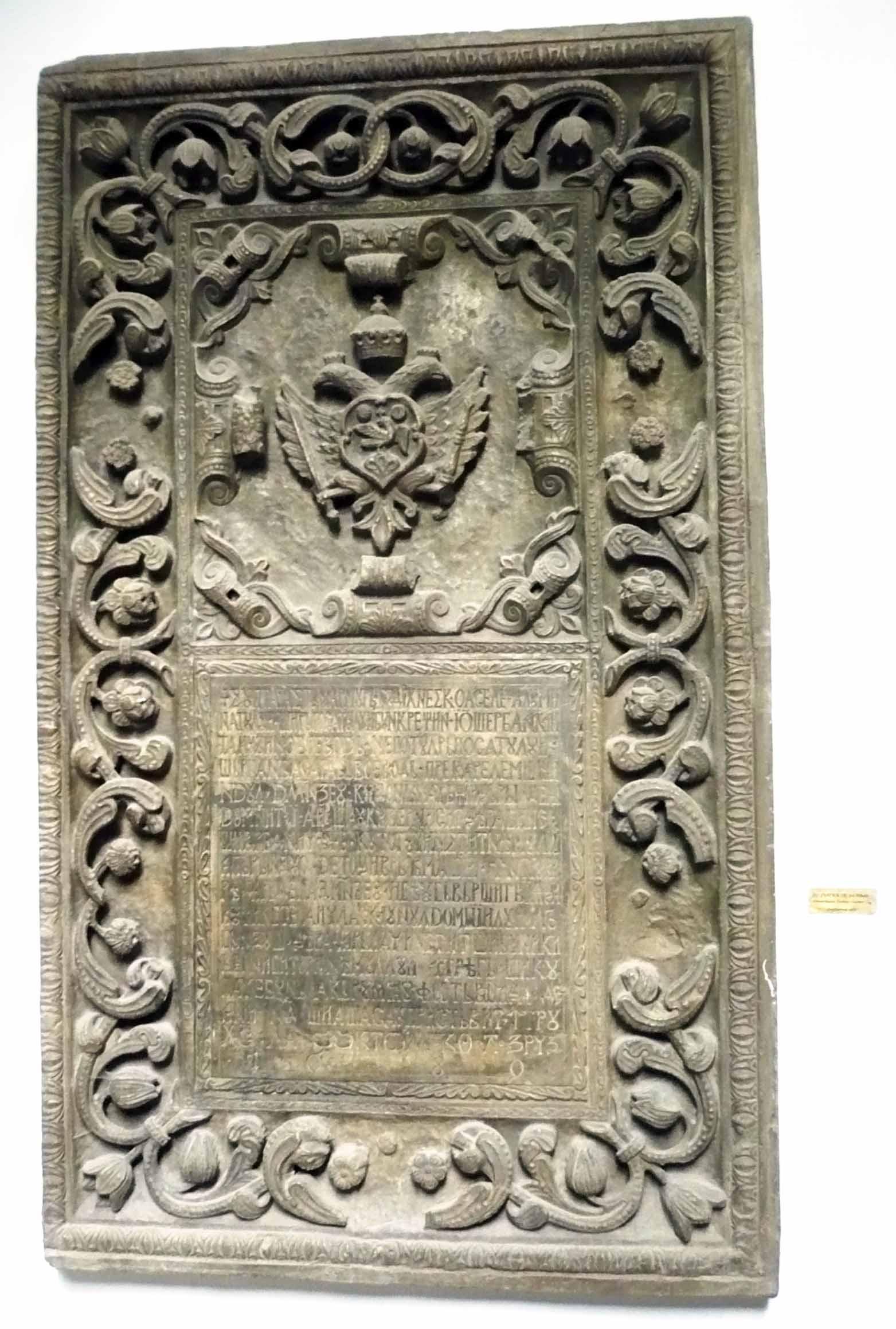 Piatră de mormânt a domnitorului Şerban Cantacuzino, Mânăstirea Cotroceni 21 oct. 1689