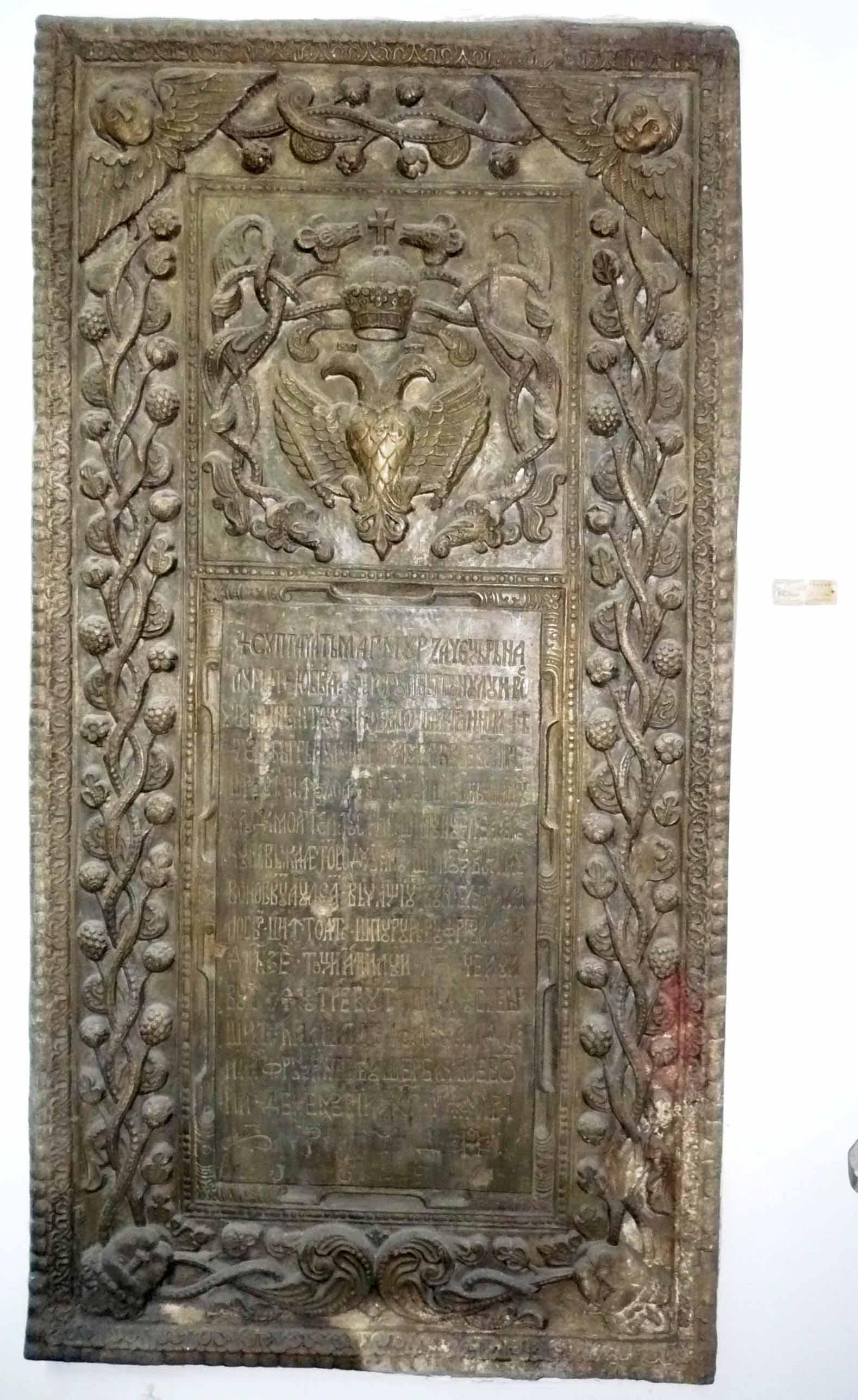 Piatră de mormânt a lui Matei Bscagă Cantacuzino, 1690